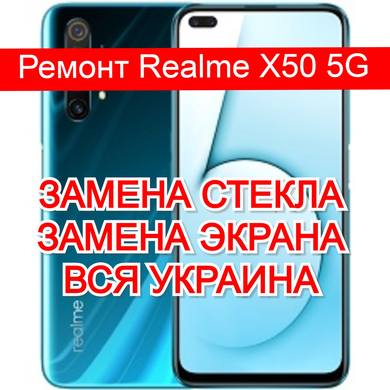 ремонт Realme X50 5G замена стекла и экрана