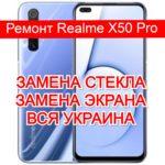 ремонт Realme X50 Pro замена стекла и экрана