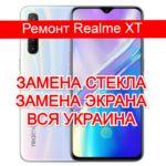 ремонт Realme XT замена стекла и экрана