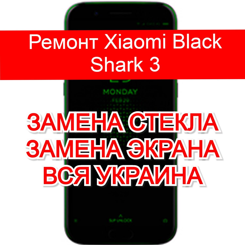 ремонт Xiaomi Black Shark 3 замена стекла и экрана