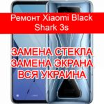ремонт Xiaomi Black Shark 3s замена стекла и экрана