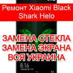 ремонт Xiaomi Black Shark Helo замена стекла и экрана