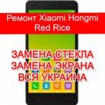 ремонт Xiaomi Hongmi Red Rice замена стекла и экрана
