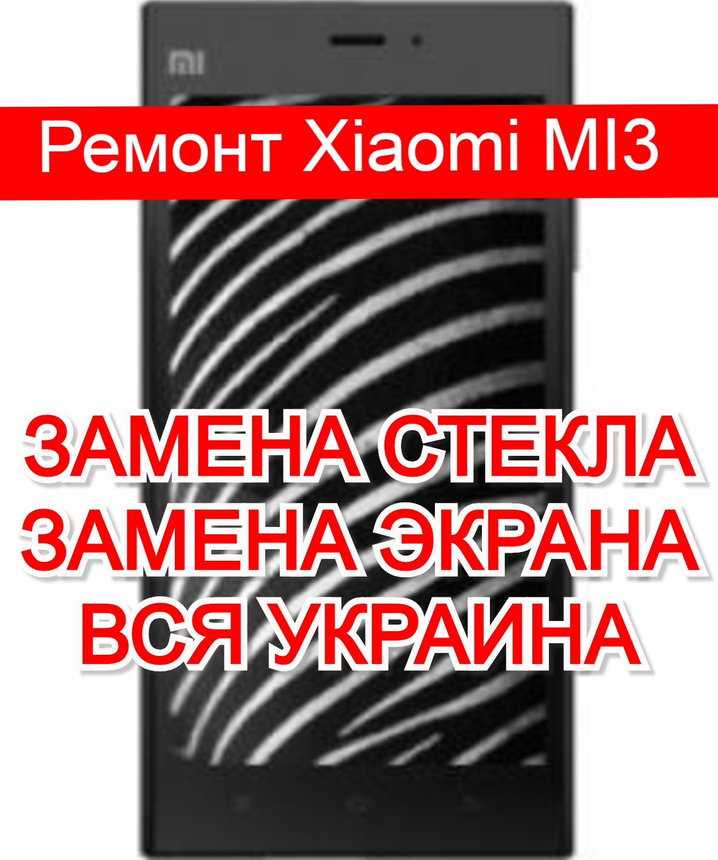 ремонт Xiaomi MI3 замена стекла и экрана