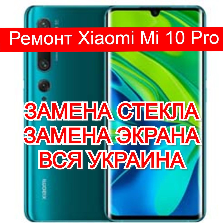 ремонт Xiaomi Mi 10 Pro замена стекла и экрана