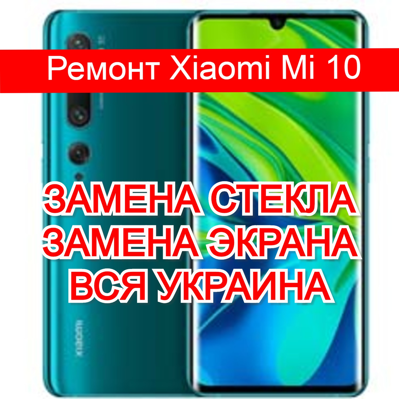 ремонт Xiaomi Mi 10 замена стекла и экрана