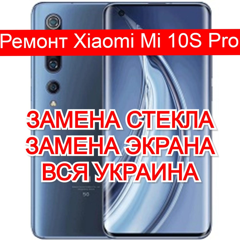 ремонт Xiaomi Mi 10S Pro замена стекла и экрана