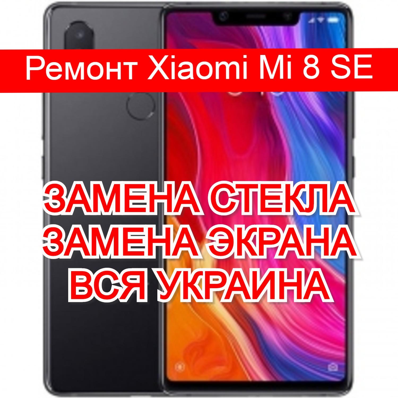 ремонт Xiaomi Mi 8 SE замена стекла и экрана
