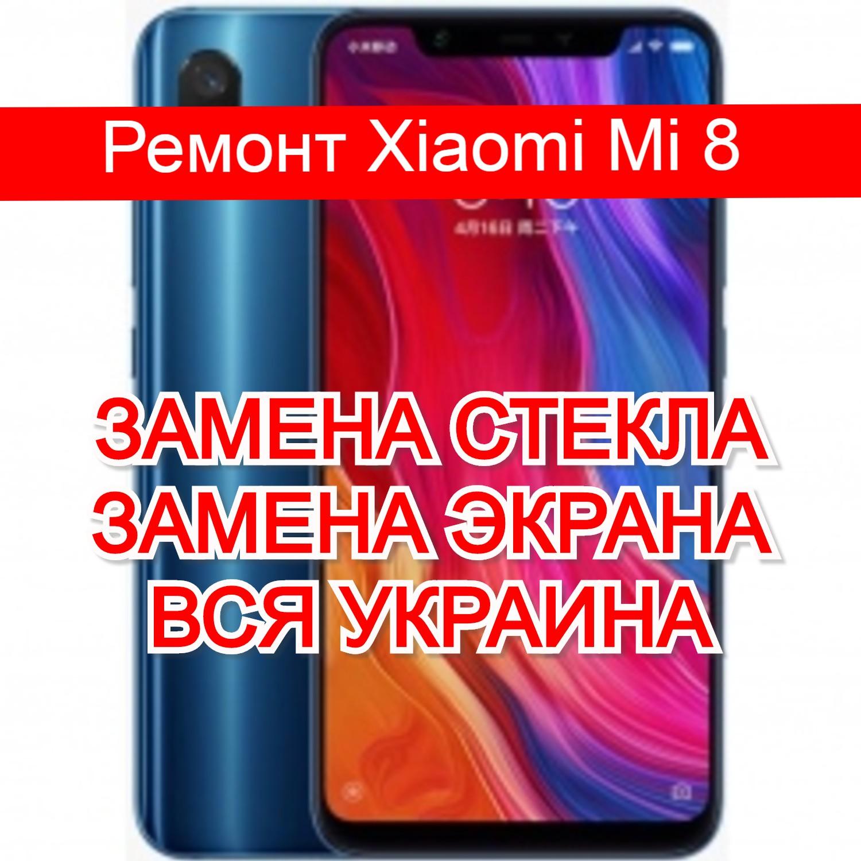 ремонт Xiaomi Mi 8 замена стекла и экрана