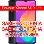 ремонт Xiaomi Mi 9 Lite замена стекла и экрана
