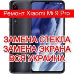 ремонт Xiaomi Mi 9 Pro замена стекла и экрана