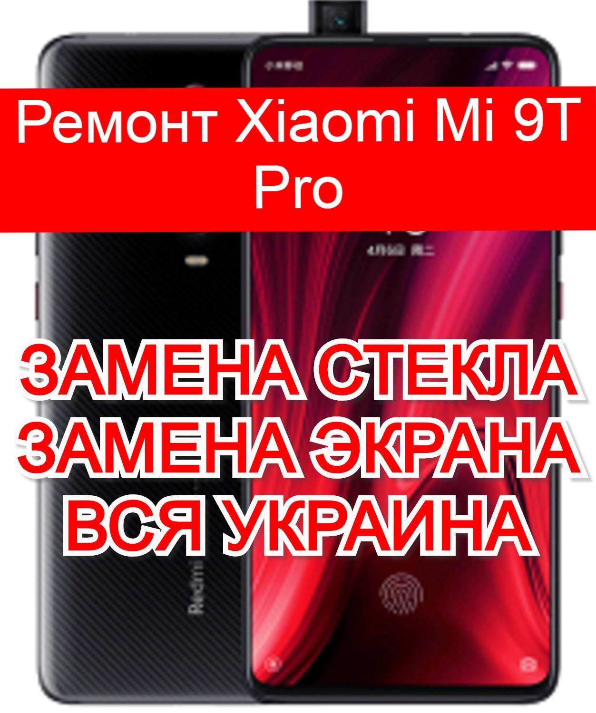 ремонт Xiaomi Mi 9T Pro замена стекла и экрана
