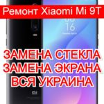 ремонт Xiaomi Mi 9T замена стекла и экрана