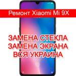 ремонт Xiaomi Mi 9X замена стекла и экрана