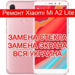 ремонт Xiaomi Mi A2 Lite замена стекла и экрана