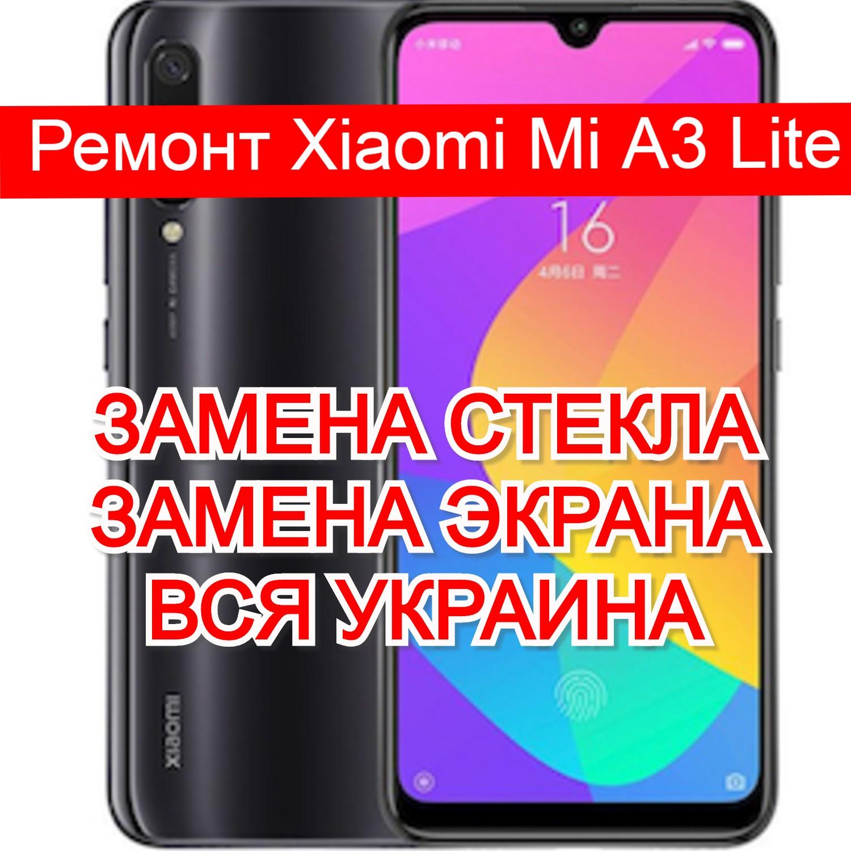 ремонт Xiaomi Mi A3 Lite замена стекла и экрана