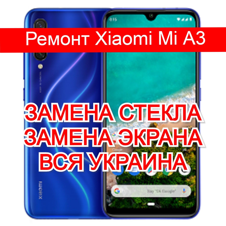 ремонт Xiaomi Mi A3 замена стекла и экрана