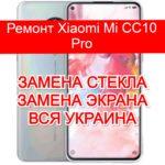 ремонт Xiaomi Mi CC10 Pro замена стекла и экрана