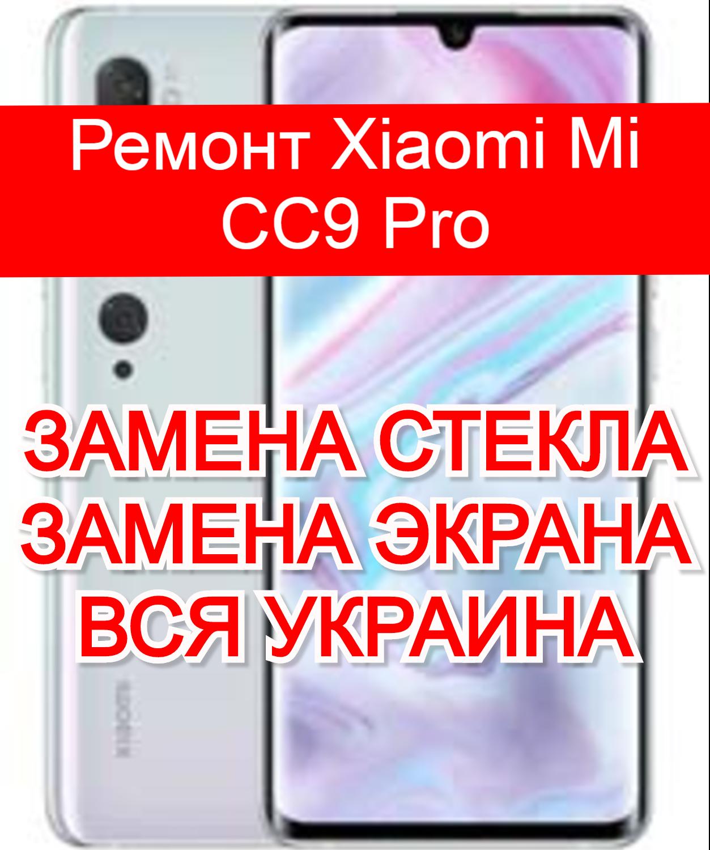 ремонт Xiaomi Mi CC9 Pro замена стекла и экрана