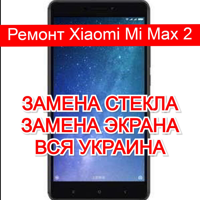 ремонт Xiaomi Mi Max 2 замена стекла и экрана