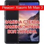 ремонт Xiaomi Mi Max 3 замена стекла и экрана