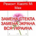 ремонт Xiaomi Mi Max замена стекла и экрана