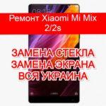 ремонт Xiaomi Mi Mix 2/2s замена стекла и экрана
