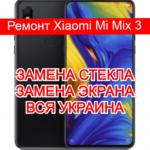 ремонт Xiaomi Mi Mix 3 замена стекла и экрана