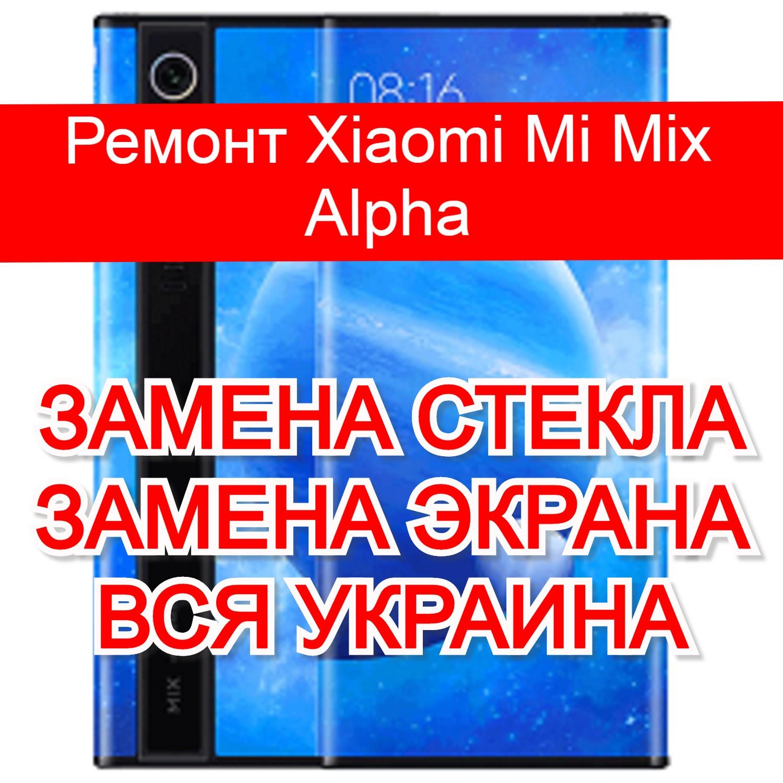 ремонт Xiaomi Mi Mix Alpha замена стекла и экрана