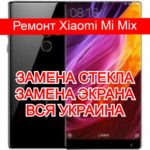 ремонт Xiaomi Mi Mix 2 замена стекла и экрана