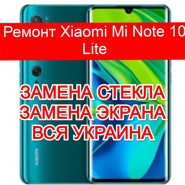 ремонт Xiaomi Mi Note 10 Lite замена стекла и экрана