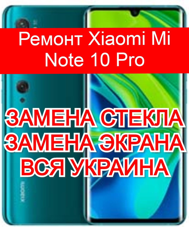 ремонт Xiaomi Mi Note 10 Pro замена стекла и экрана