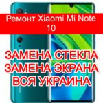 ремонт Xiaomi Mi Note 10 замена стекла и экрана