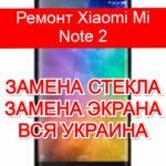 ремонт Xiaomi Mi Note 2 замена стекла и экрана