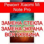 ремонт Xiaomi Mi Note Pro замена стекла и экрана