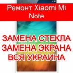ремонт Xiaomi Mi Note замена стекла и экрана
