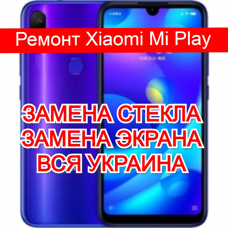 ремонт Xiaomi Mi Play замена стекла и экрана