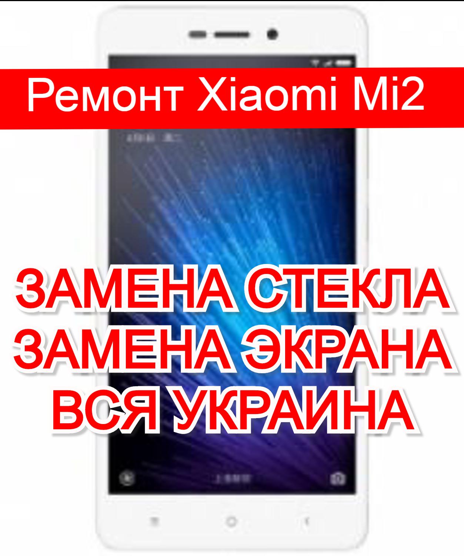 ремонт Xiaomi Mi2 замена стекла и экрана