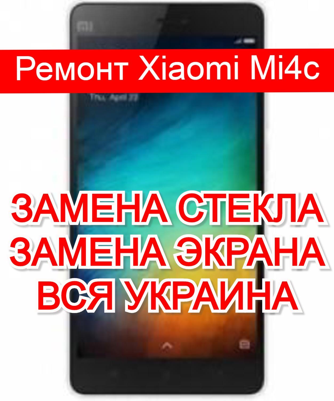 remont Xiaomi Mi4c zamena ekrana zamena stekla