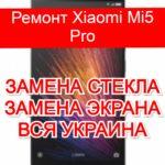 ремонт Xiaomi Mi5 Pro замена стекла и экрана