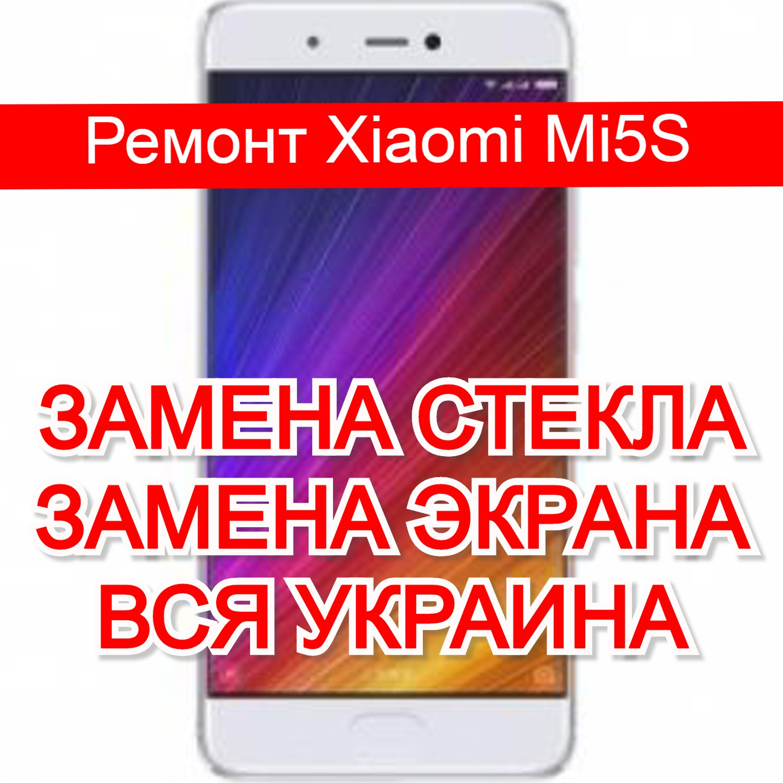 ремонт Xiaomi Mi5S замена стекла и экрана
