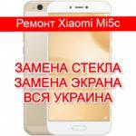ремонт Xiaomi Mi5c замена стекла и экрана