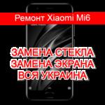 ремонт Xiaomi Mi6 замена стекла и экрана