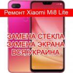 ремонт Xiaomi Mi8 Lite замена стекла и экрана