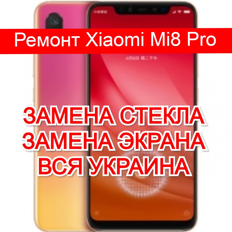 ремонт Xiaomi Mi8 Pro замена стекла и экрана
