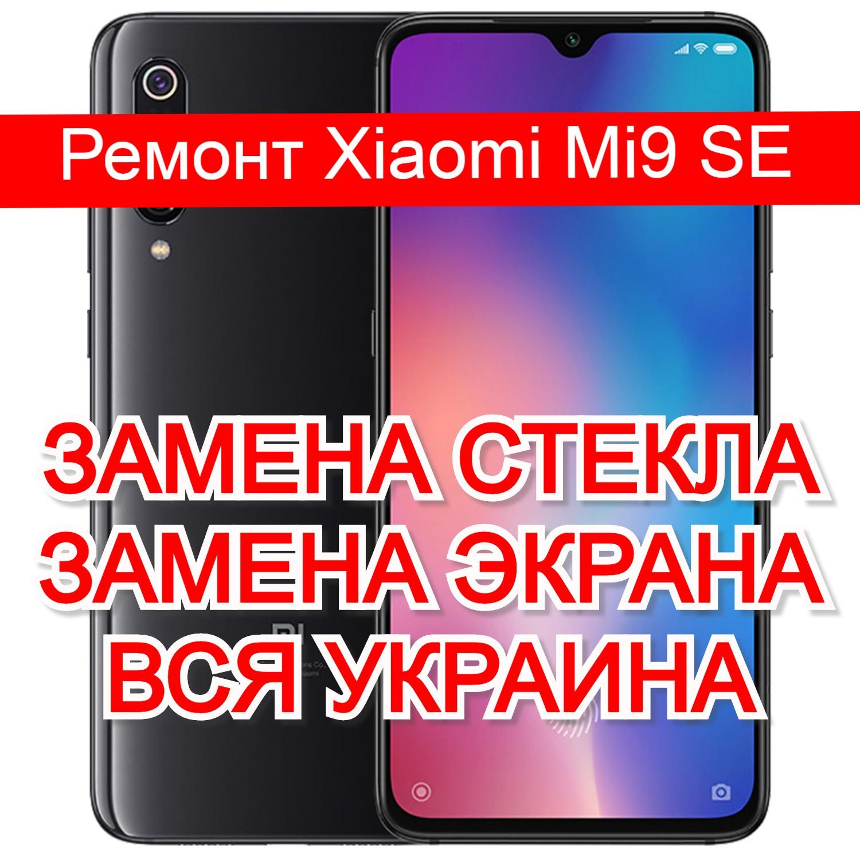 ремонт Xiaomi Mi9 SE замена стекла и экрана
