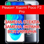 ремонт Xiaomi Poco F2 Pro замена стекла и экрана