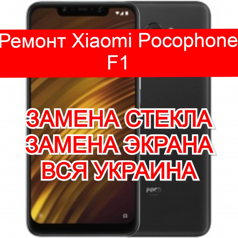 ремонт Xiaomi Pocophone F1 замена стекла и экрана