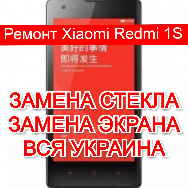 ремонт Xiaomi Redmi 1S замена стекла и экрана