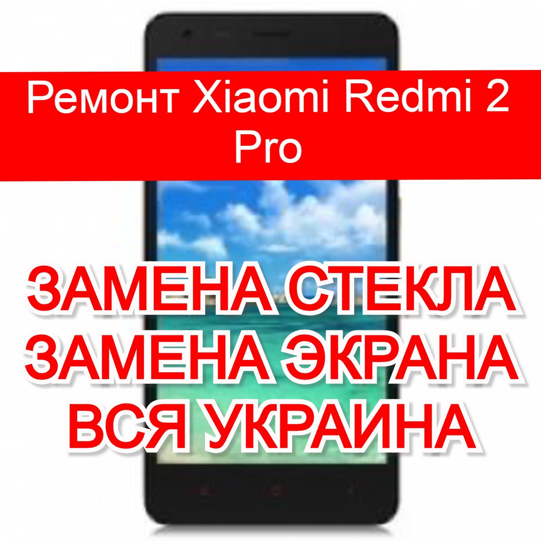 ремонт Xiaomi Redmi 2 Pro замена стекла и экрана